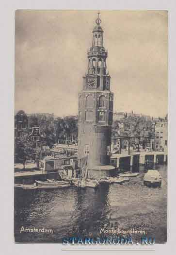 Амстердам на почтовых открытках.Башня на канале Аудесханс.