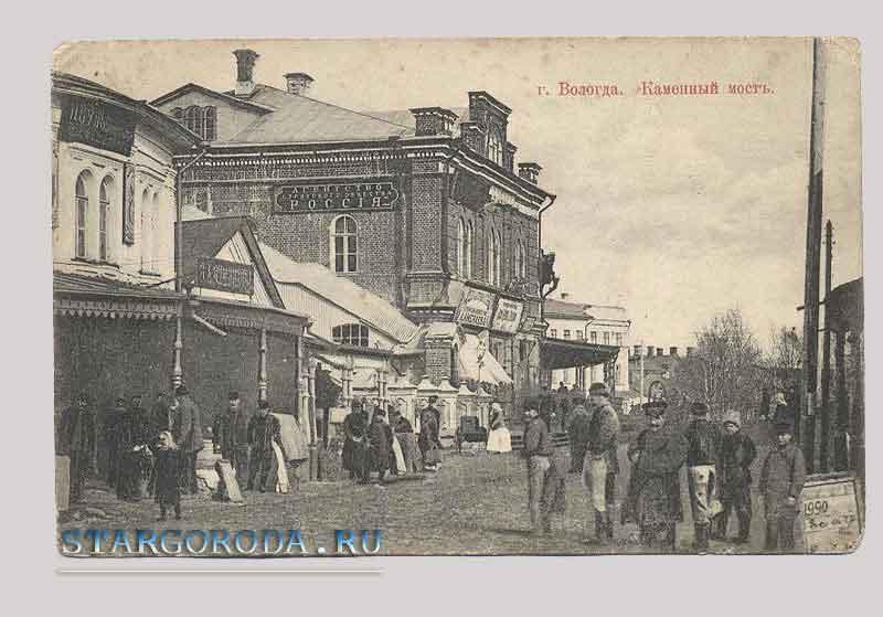 Вологда на открытках