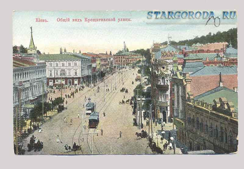 Kiev. General view of the Kreshatikskoy street.