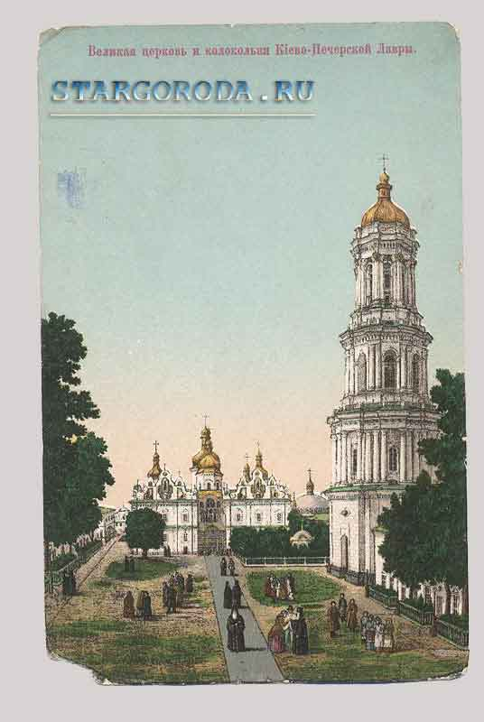 Kiev. The great Church and belfry of Kiev-Pechersk Lavra