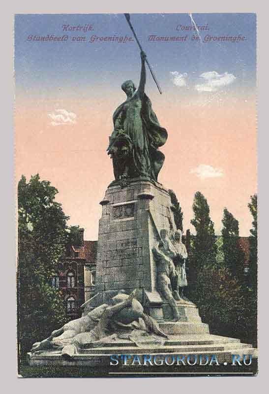 Открытка - Город Кортрейк