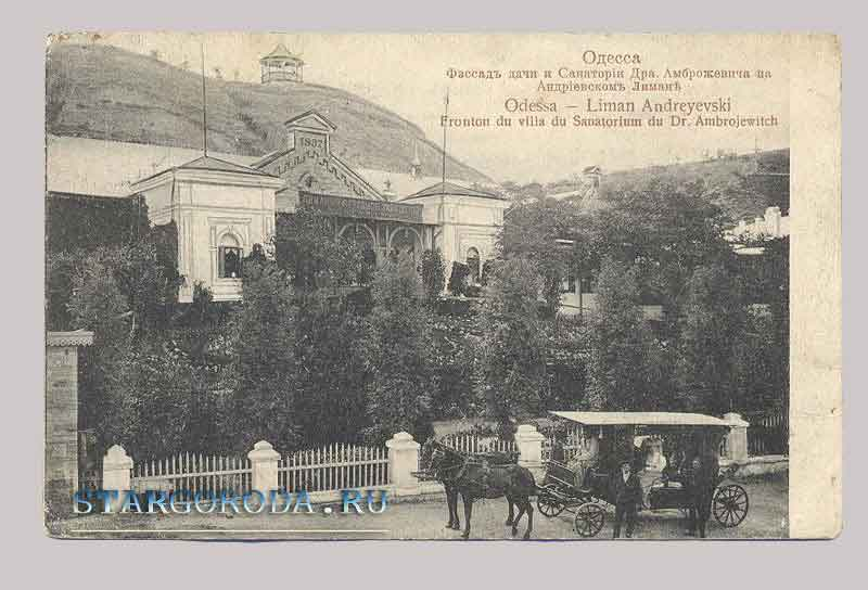 Odessa. The facade of summer cottages and sanatorium doctor Ambroghevicha on Andreevsky Liman
