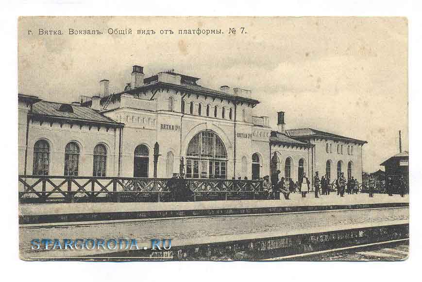 Vyatka. The train station. General view from platform