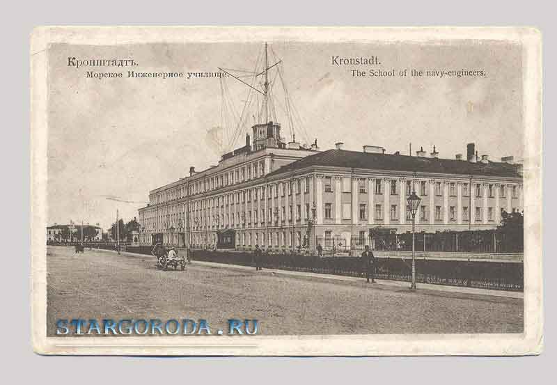 Kronstadt naval engineering school, 1915