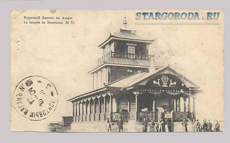 Дацаны на почтовых открытках. Бурятский Дацан.