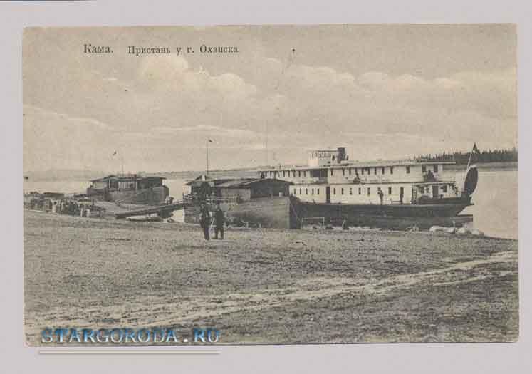 Оханск на почтовых открытках. Пристань на Каме.