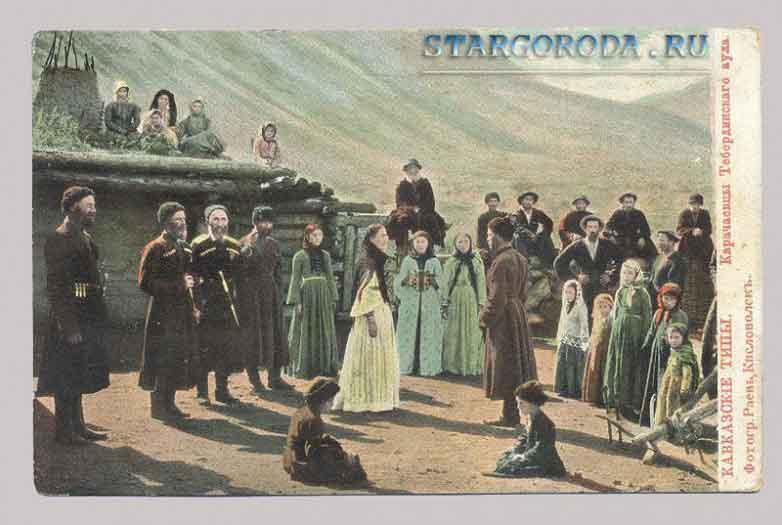 Кавказские типы на почтовых открытках. Карачаевци Тебердинского аула.