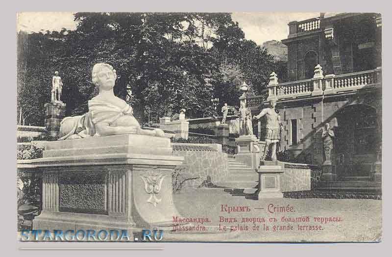 Крым на почтовых открытках. Массандра. Вид дворца с большой терассы.