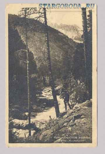 Кавказ на почтовых открытках. Кунаширское ущелье.