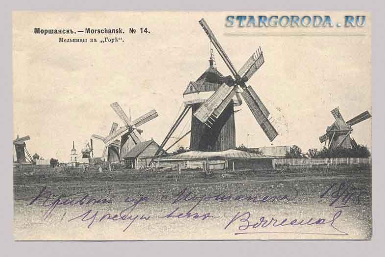 Моршанск на почтовых открытках. Мельница на дороге.