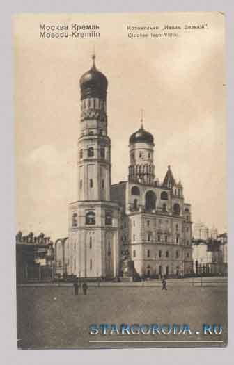 Москва на почтовых открытках Колокольня Иван Великий.