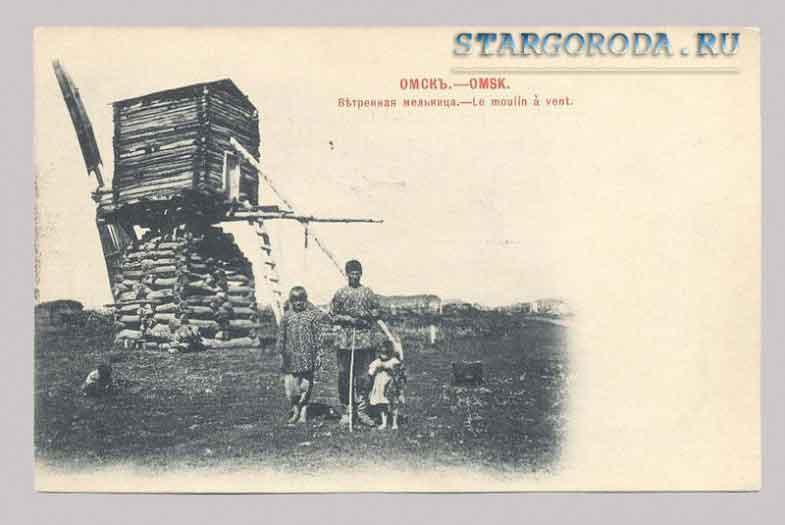 Омск на почтовых открытках Ветряная мельница.