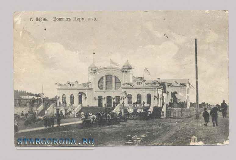 Пермь на почтовых открытках. Вокзал Пермской железной дороги.