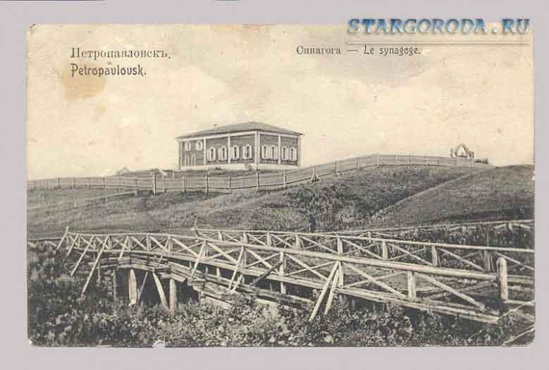 Петропавловск на почтовых открытках. Синагога.