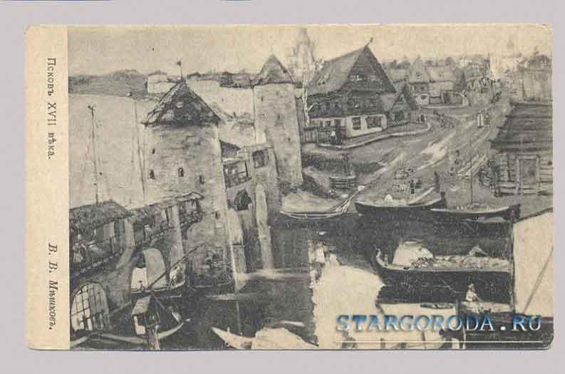 Псков на почтовых открытках. Псков 17 век.