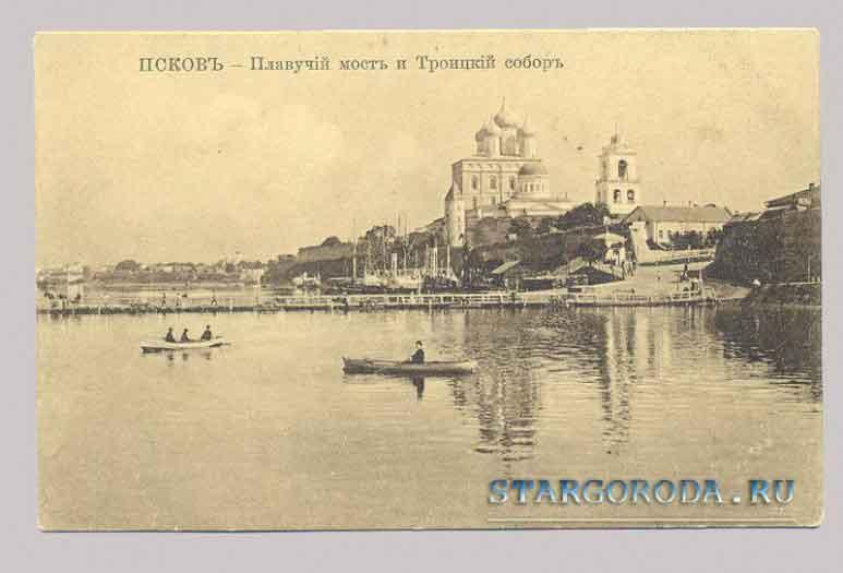 Псков на почтовых открытках. Плавучий мост и Троицкий собор.