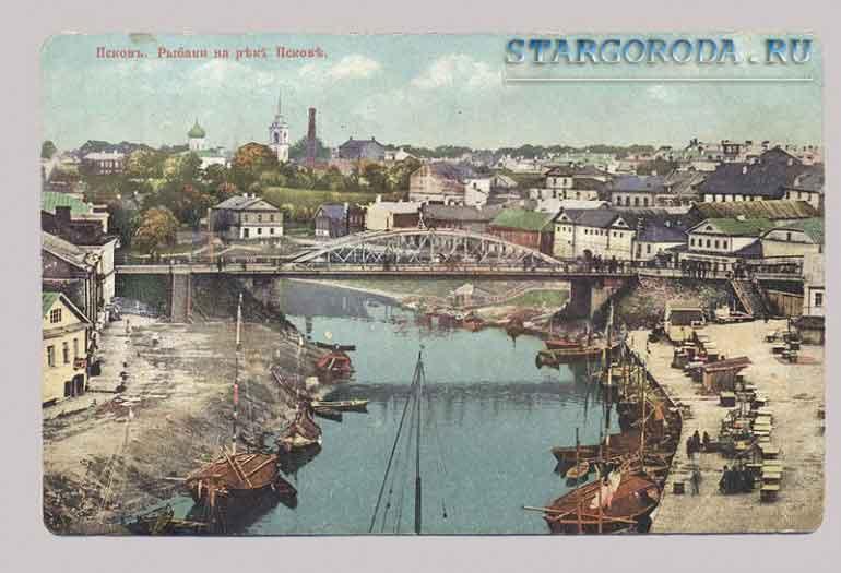 Псков на почтовых открытках. Рыбаки на реке Псков.