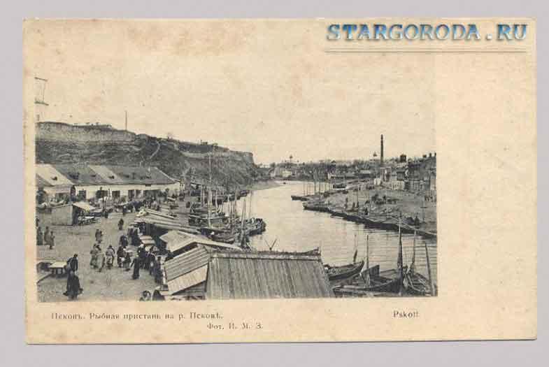 Псков на почтовых открытках. Рыбная пристань на реке Псков.