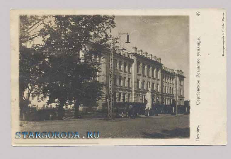 Псков на почтовых открытках. Сергиевское реальное училище.