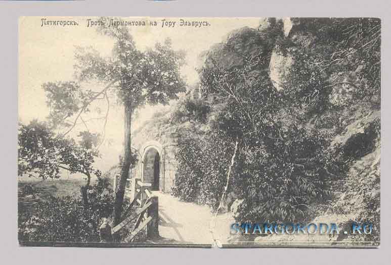 Пятигорск на почтовых открытках. Грот Лермонтова на горе Эльбрус.