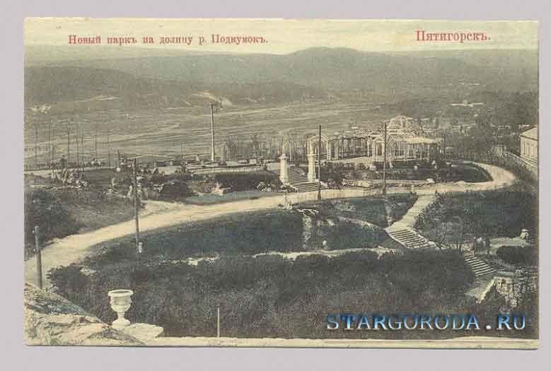 Пятигорск на почтовых открытках. Новый парк в долине реки Подкумок.