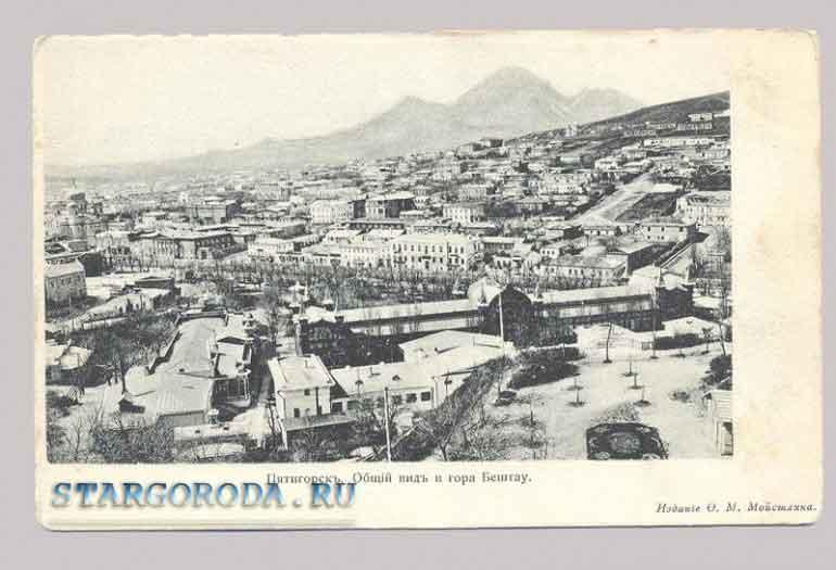 Пятигорск на почтовых открытках. Общий вид на гору Бештау.