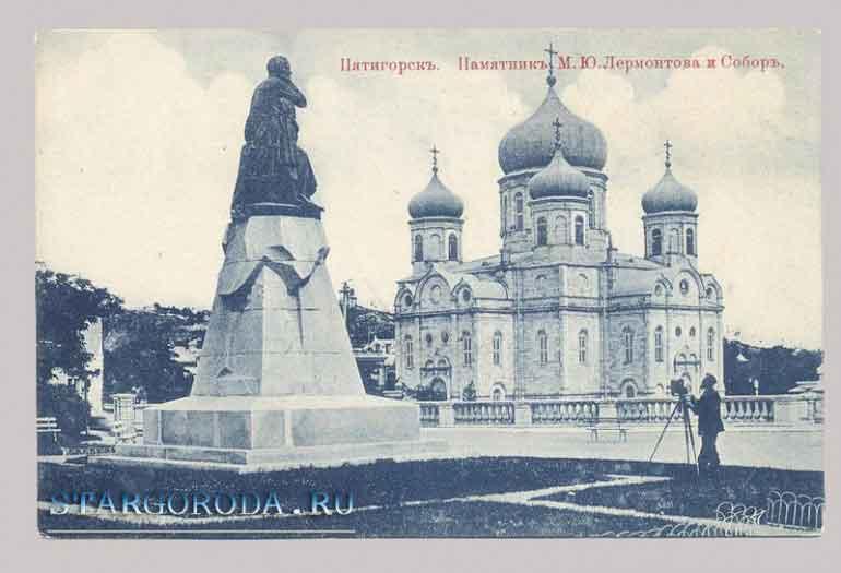 Пятигорск на почтовых открытках. Памятник Лермонтову и Собор.