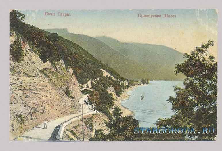 Сочи на почтовых открытках. Приморское шоссе.
