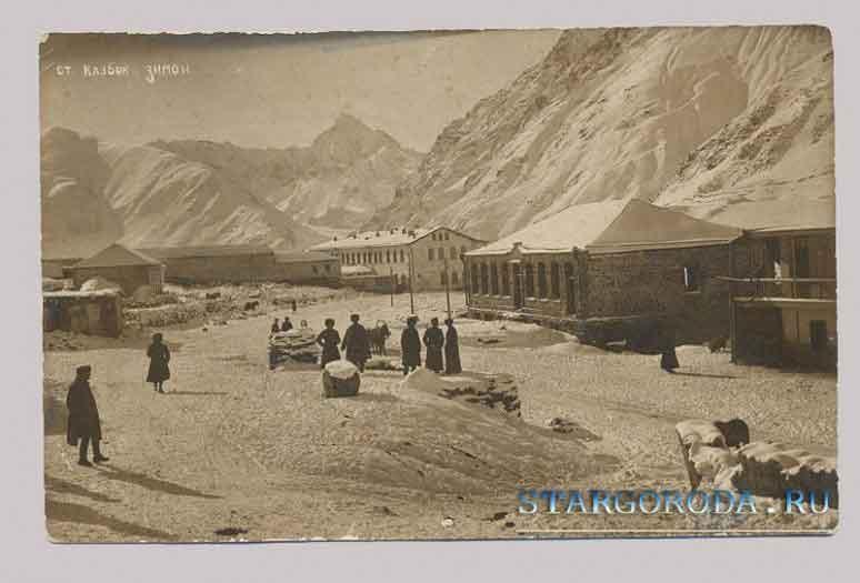 Кавказ на почтовых открытках. Станция Казбек зимой.