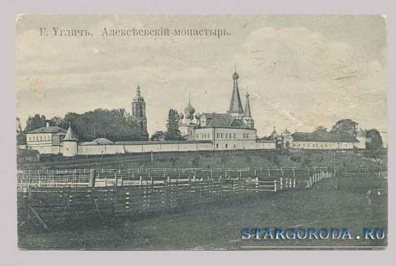 Углич на почтовых открытках. Алексеевский монастырь.