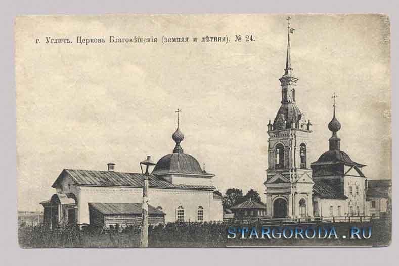 Углич на почтовых открытках. Церкви Благовещения зимняя и летняя.