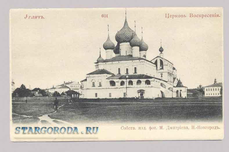 Углич на почтовых открытках. Церковь воскресения.