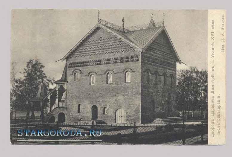 Угличь на почтовых открытках. Дворец царевича Димитрия 16 век.