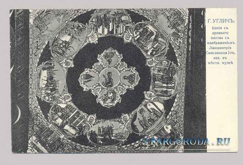 Угличь на почтовых открытках. Копия древнего платка.
