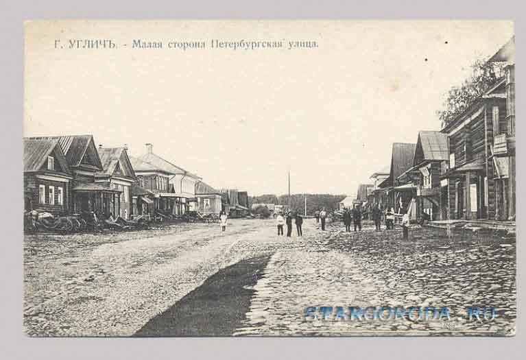 Угличь на почтовых открытках. Малая сторона. Петербургская улица.