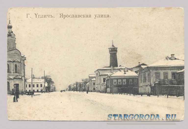Углич на почтовых открытках. Ярославская улица.
