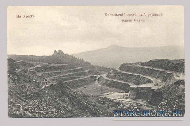 Урал на почтовых открытках. Бакальский железный рудник близ Сатки.