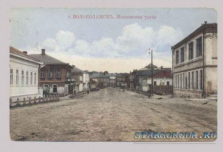 Волоколамск на почтовых открытках. Московская улица.