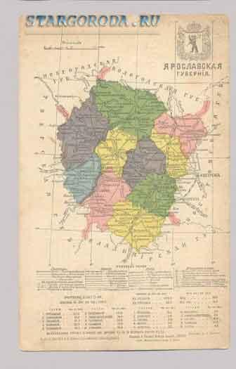 Карта Ярославской губернии