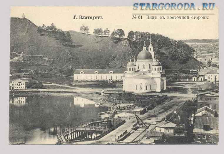 Златоуст на почтовых открытках. Вид с восточной стороны.