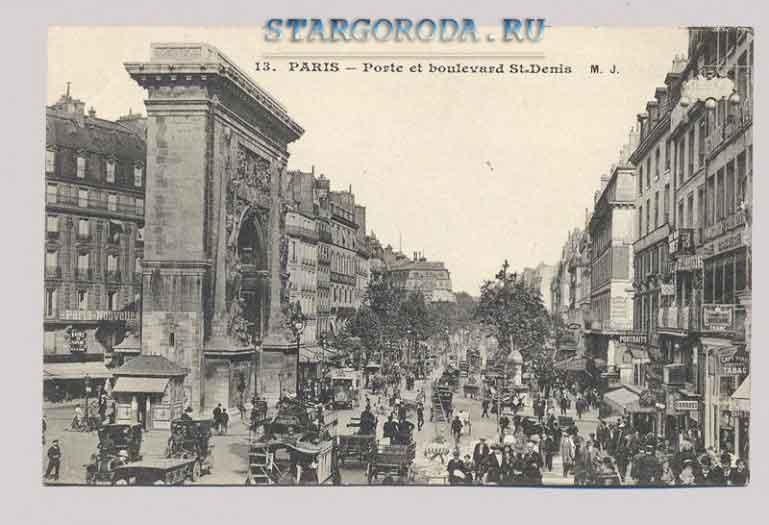 Париж на почтовых открытках. Порт Сен-Мартен на пересечении бульвара Сен-Мартен и бульвара Сен-Дени.