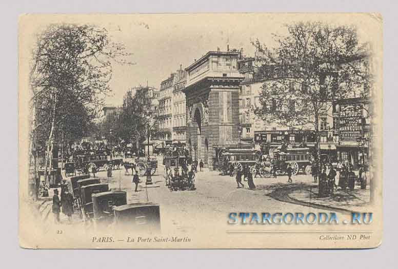 Париж на почтовых открытках. Порт Сен-Мартен - парижский памятгик.