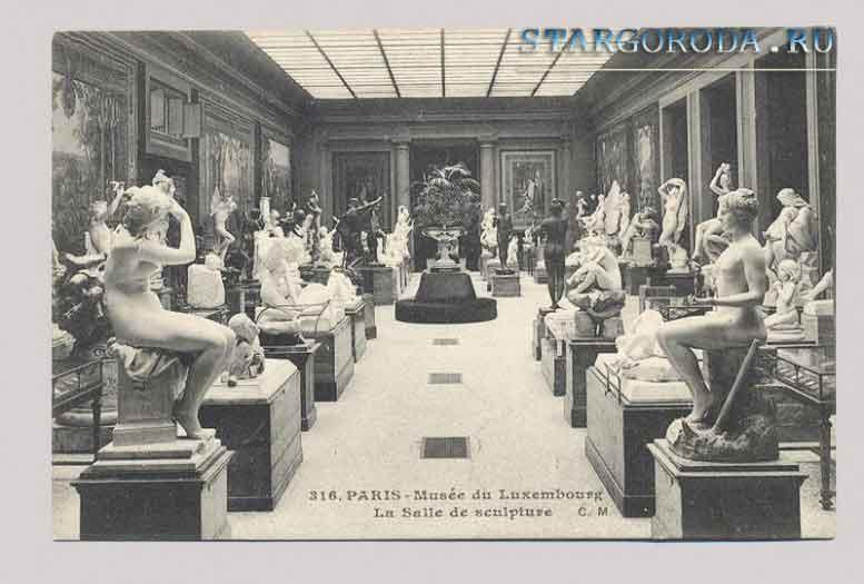 Париж на почтовых открытках. Люксембургский музей. Зал скульптур.
