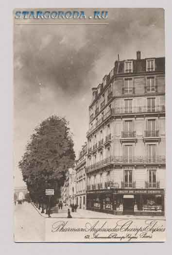 Париж на почтовых открытках. Аптека на Елисейских полях.