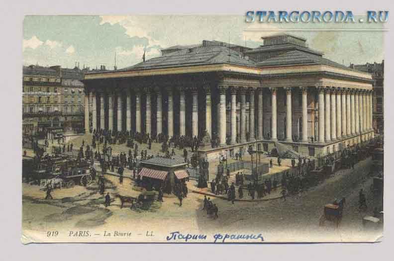 Париж на почтовых открытках. Биржа.