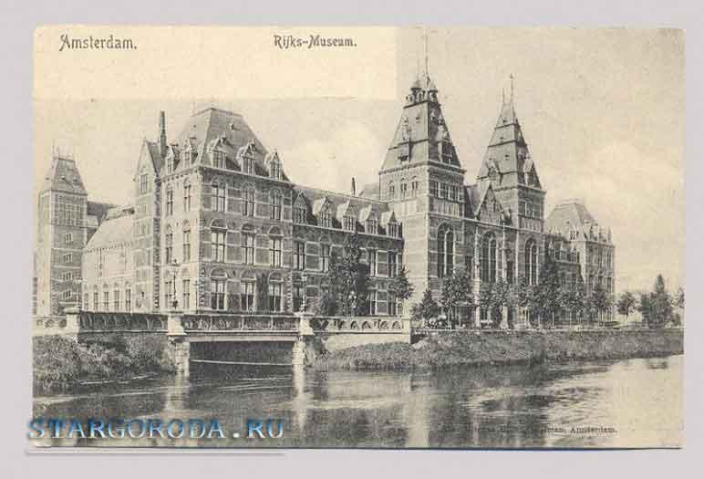 Амстердам на почтовых открытках. Рейксмузеум ациональный музей.