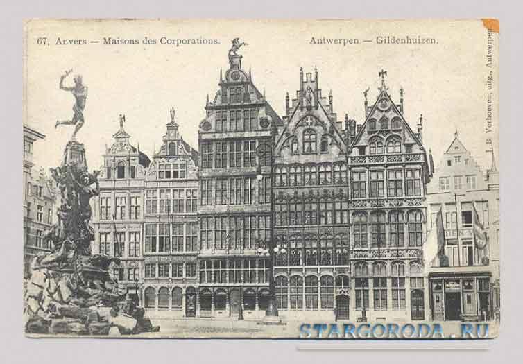 Антверпен на почтовых открытках.