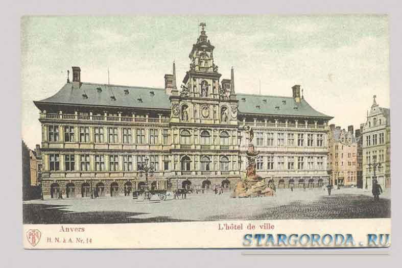 Антверпен на почтовых открытках. Отель города.