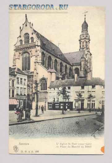 Антверпен на почтовых открытках. Церковь святого Пауля.