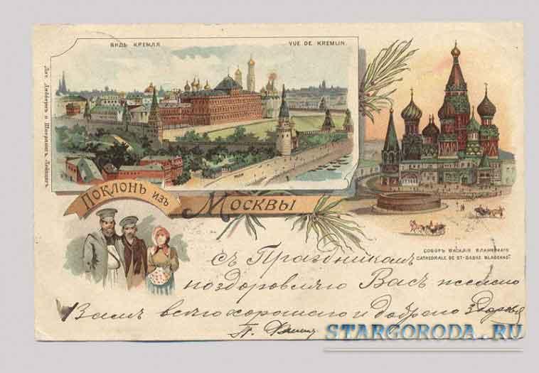 Москва на почтовых открытках. Поклон из Москвы.